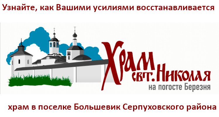Храм в п.Большевик