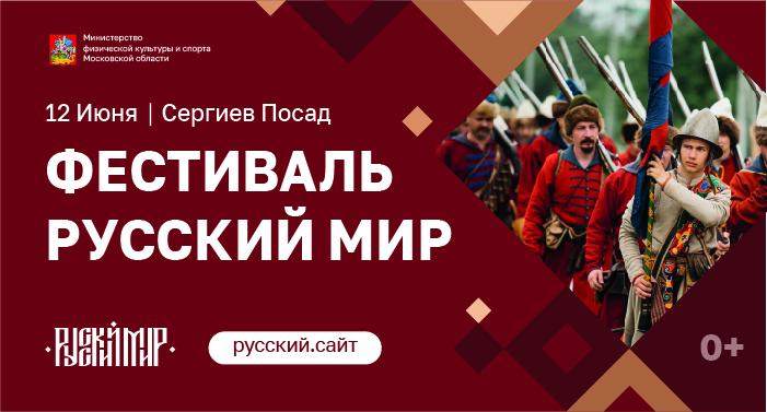 Фестиваль русский мир